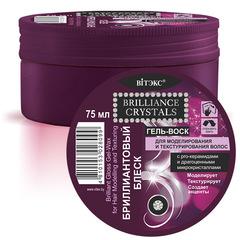 Гель-воск БРИЛЛИАНТОВЫЙ БЛЕСК для моделирования и текстурирования волос, 75 мл.