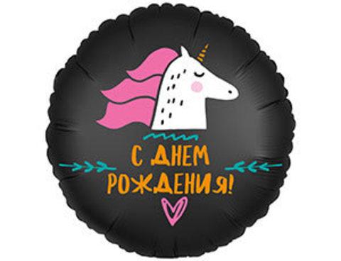 Фольгированный шар С ДР Единорог