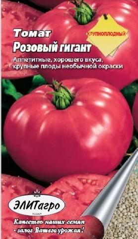 Семена Томат Розовый гигант