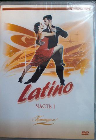 Латино часть 1