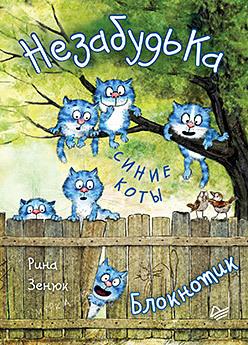 Фото - Блокнотик НезабудьКа. Синие коты зенюк ирина мини планер котопамятки синие коты