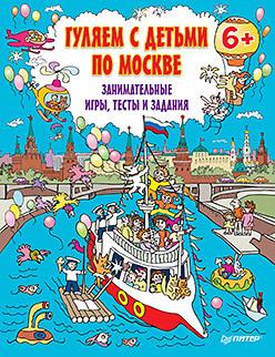 Гуляем с детьми по Москве. Занимательные игры, тесты и задания. 6+