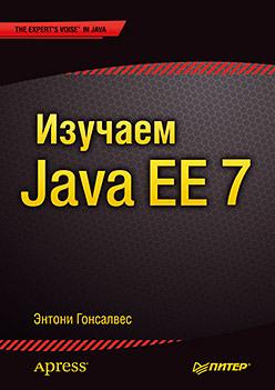 Изучаем Java EE 7