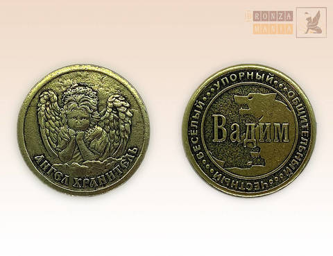 именная монета Вадим