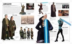 Звездные Войны. Полный визуальный словарь