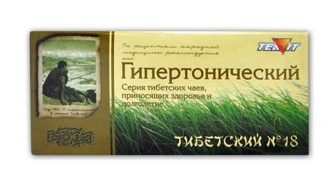 Чай Тибетский № 18 гипертонический, 20 пак. (Тиавит)