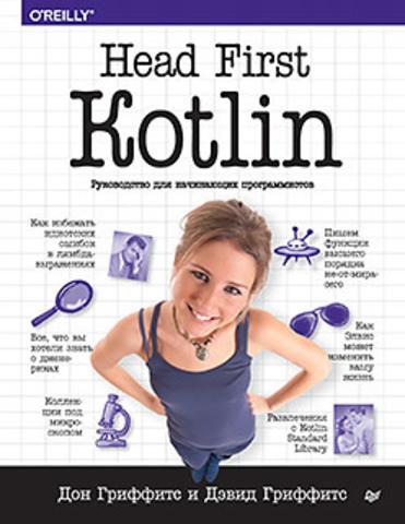 Head First. Kotlin