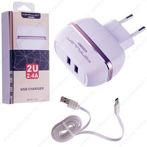 Сетевая зарядка Konfulon C23 2xUSB 2.4A 5V + кабель Type-C в упаковке белый