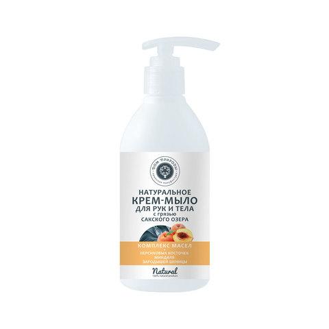 Крем-мыло для рук и тела с грязью Сакского озера «Комплекс масел»