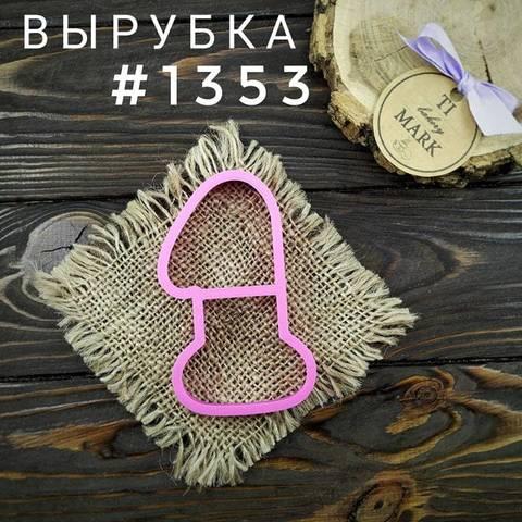 Вырубка №1353 - Цифра 1