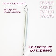 Нож петелька для резных свечей