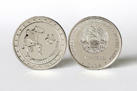 """1 рубль """"Змееносец"""". Приднестровье. 2016 год"""