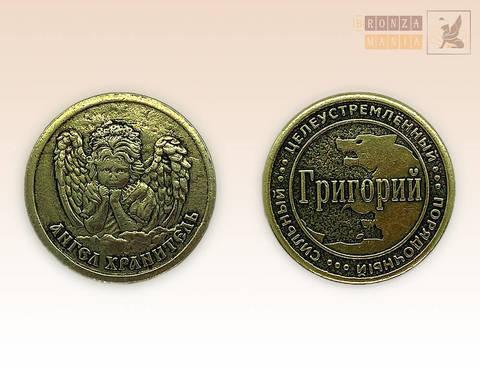 именная монета Григорий