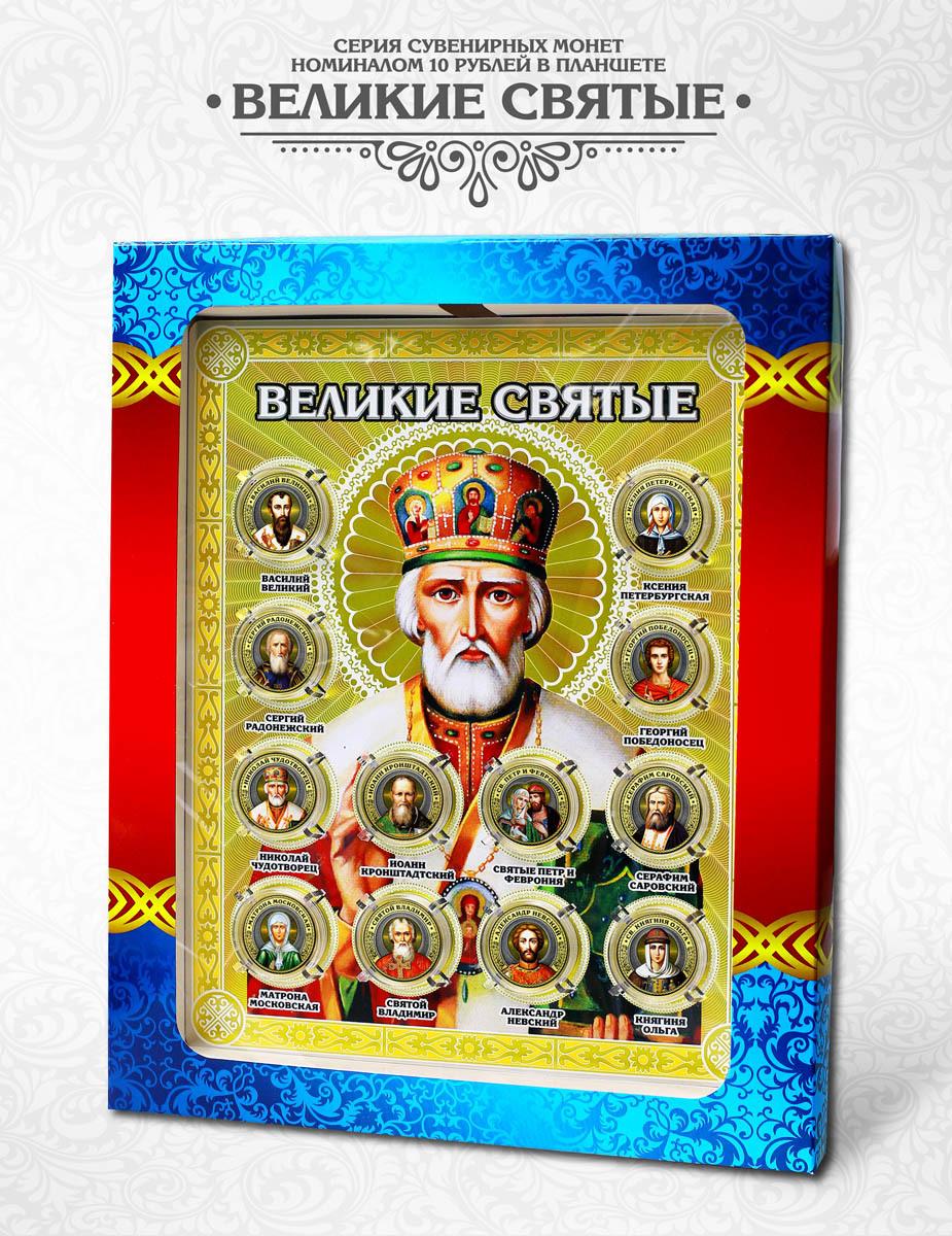 """Набор """"Великие святые"""". гравированные монеты 10 рублей на планшете с коробкой."""