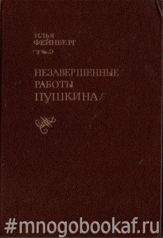 Незавершенные работы Пушкина