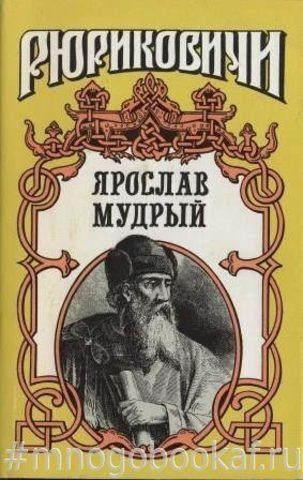 Ярослав Мудрый. В стародавние годы