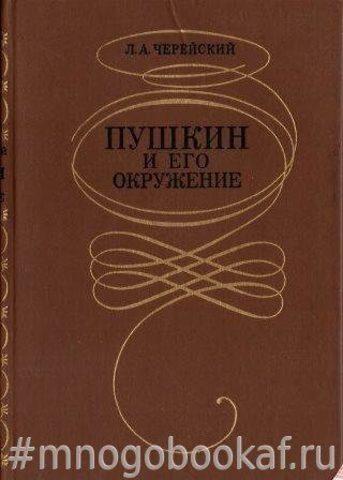 Пушкин и его окружение
