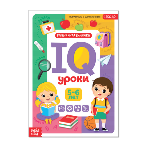071-0051 Годовой курс занятий «IQ уроки для детей от 5 до 6 лет», 20 страниц