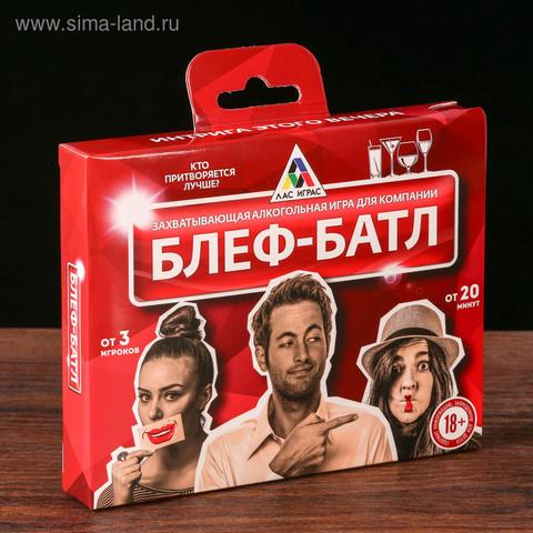 Игра алкогольная «Пьяный блеф-батл»