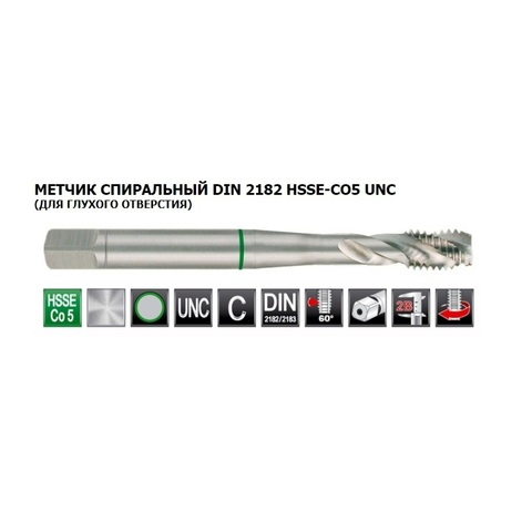 Метчик UNC №5 -40 (Машинный, спиральный) DIN2182 C/2-3P 2b 60° HSSE-Co5 Ruko 266050UNC
