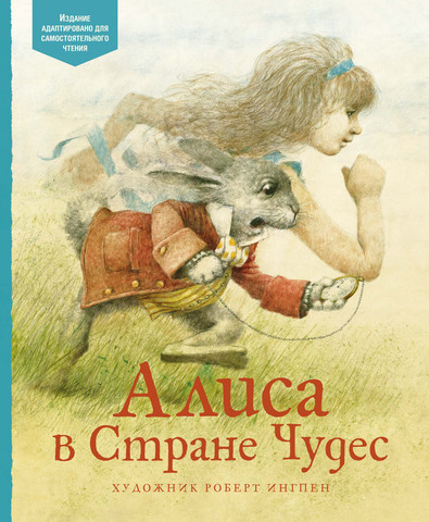 Алиса в Стране чудес (Адаптированная классика для детей)