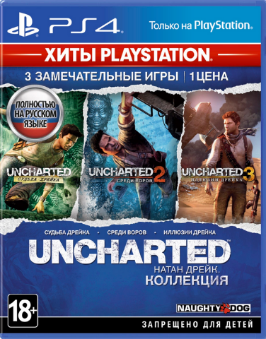 PS4 Uncharted: Натан Дрейк. Kоллекция (Хиты PlayStation, русская версия)