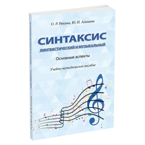 Синтаксис лингвистический и музыкальный. Электронный вариант