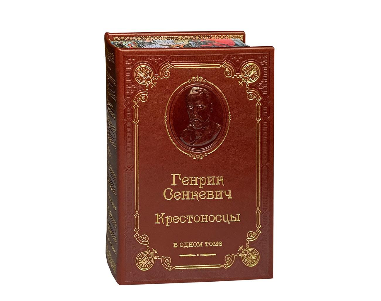 Сенкевич Г. Крестоносцы