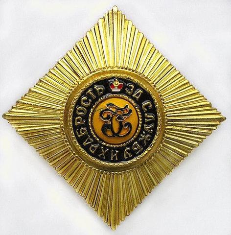 Звезда  ордена св. Георгия (копия)