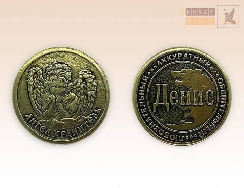 именная монета Денис