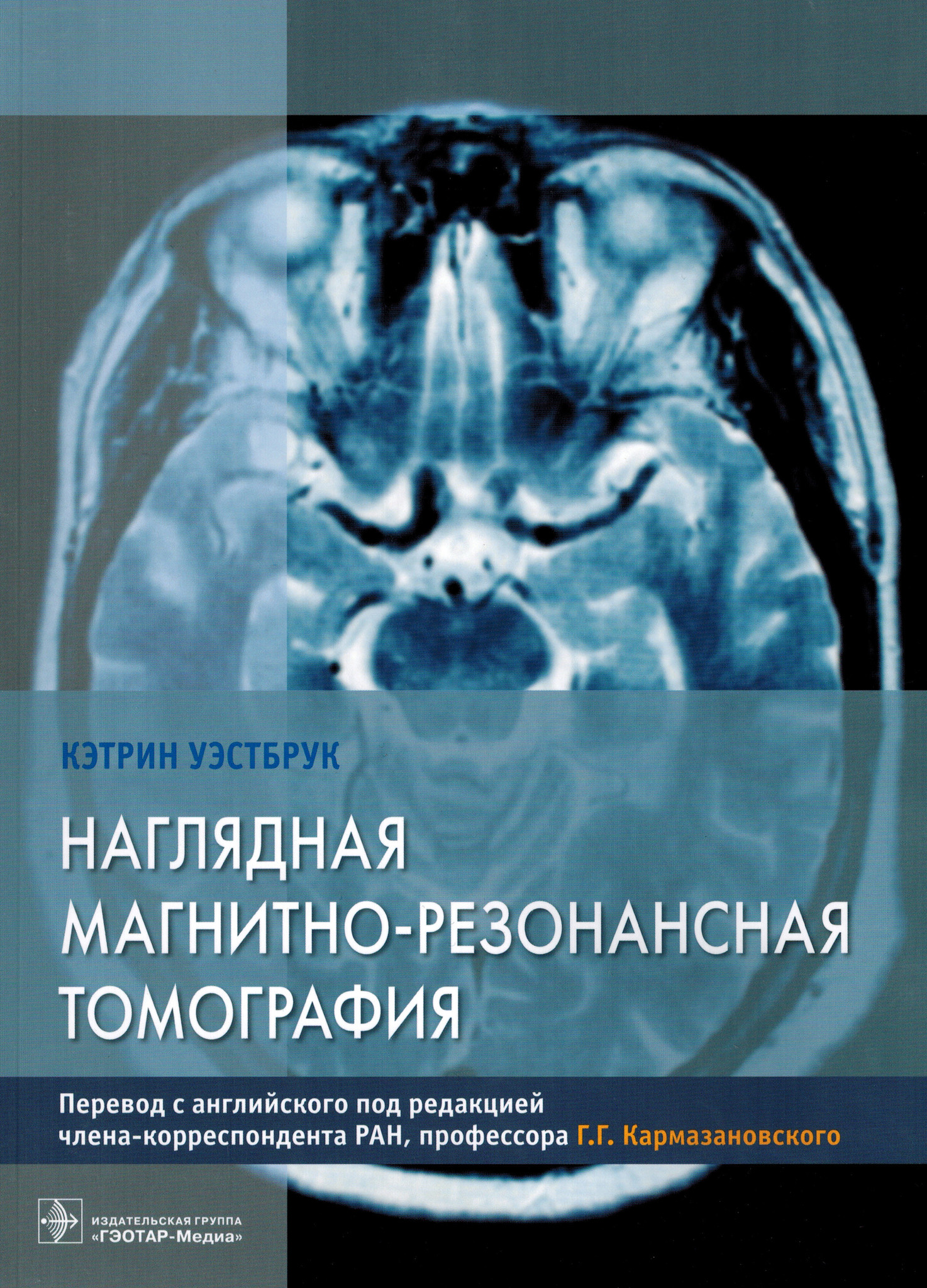 Каталог Наглядная магнитно-резонансная томография nmrt.jpg