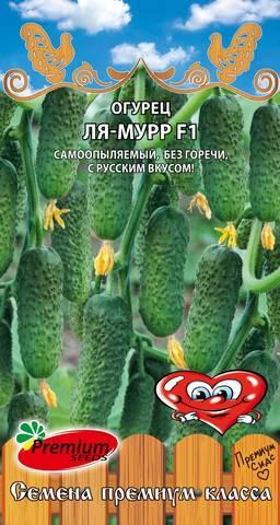 Семена Огурец Ля-Мурр F1, без горечи