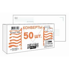 Конверт ForPost E65 80 г/кв.м Куда-Кому белый стрип с внутренней запечаткой (50 штук в упаковке)