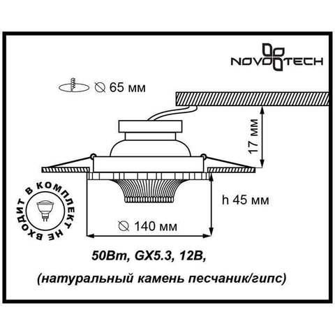 Встраиваемый светильник 370325 серии PATTERN
