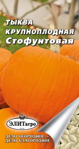 Семена Тыква Стофунтовая