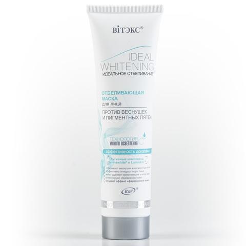 Отбеливающая маска против веснушек и пигментных пятен с технологией «умного» осветления кожи