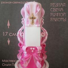 Резная свеча С Крещением Господним розовая