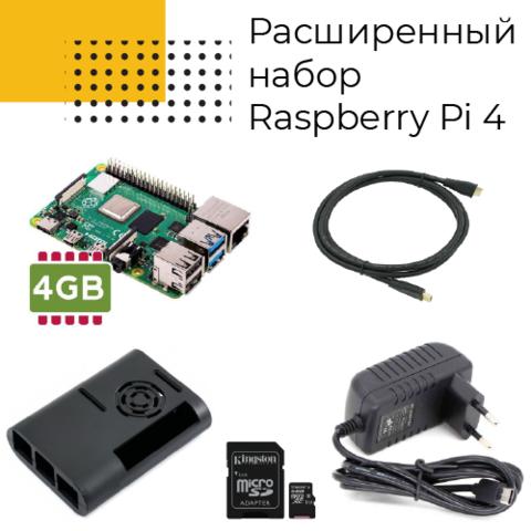 Набор Raspberry Pi 4