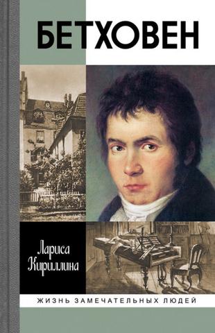 «Жизнь замечательных людей» Бетховен