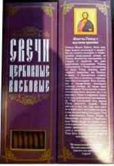 Свечи восковые конусные для домашней (келейной) молитвы (20 шт. в коробочке)
