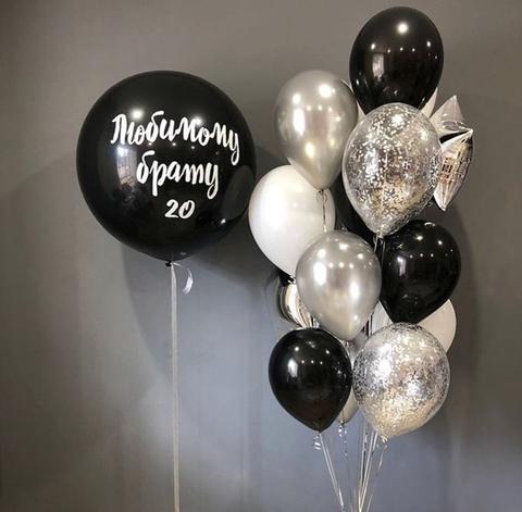 Композиция из шаров с индивидуальной надписью №12