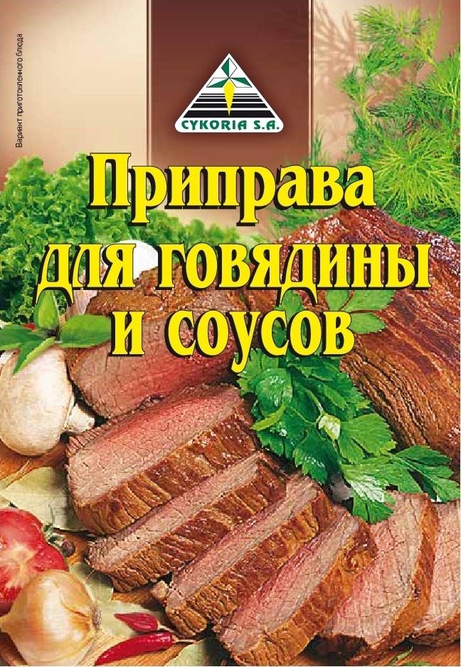 Приправа для говядины и соусов, 50п х 30г