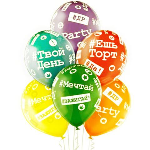 Воздушные шары с хештегами