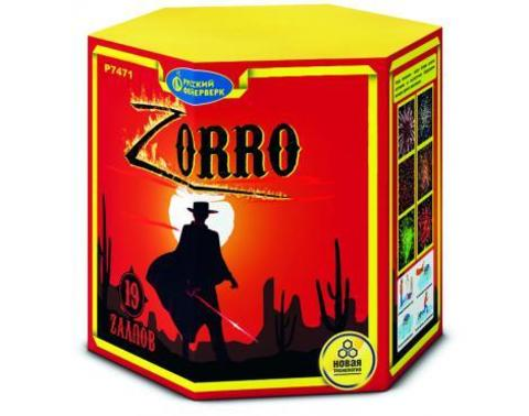 Р7471 Зорро (Zorro) (1,0
