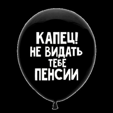 Воздушный шар Капец не видать тебе пенсии