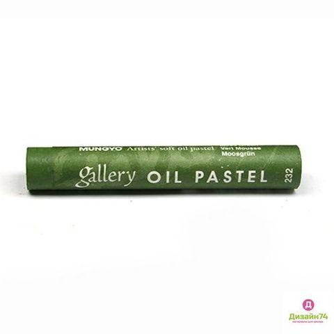 Пастель масляная Mungyo, профессиональная, цвет № 232 Болотный зелёный