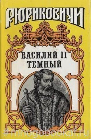 Василий II Темный: Соблазн. Воронограй