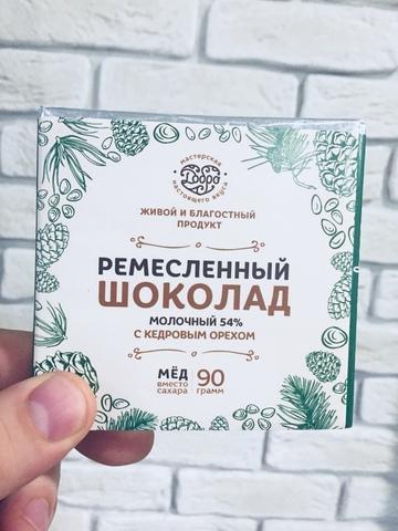 Молочный шоколад 54% ручной работы, на меду с кедровым орехом (без сахара) 90гр.