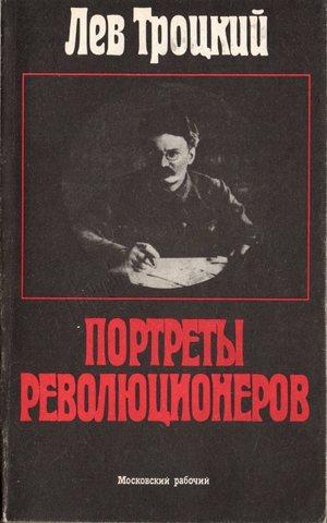 Портреты революционеров