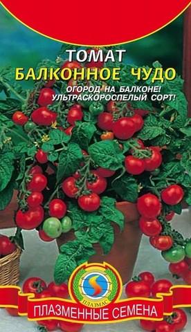 Семена Томат Балконное чудо